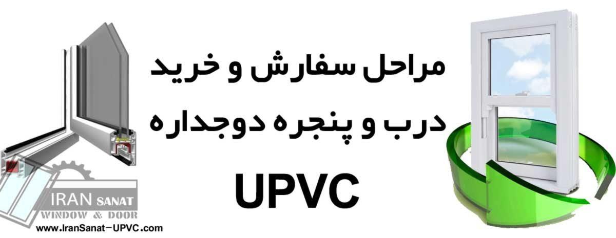 سفارش درب و پنجره دوجداره UPVC