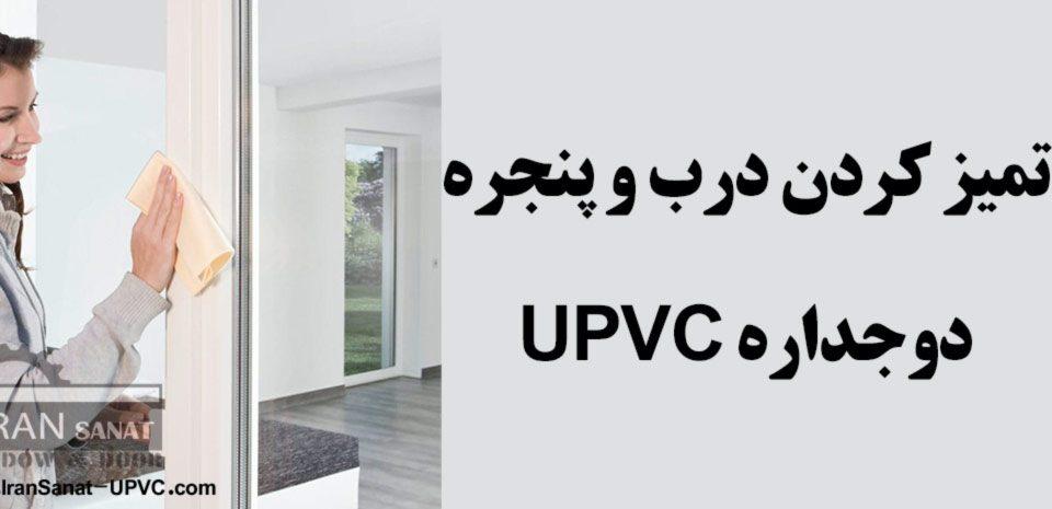 تمیز کردن درب و پنجره دوجداره UPVC