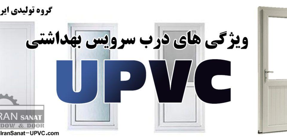 درب یو پی وی سی برای سرویس بهداشتی